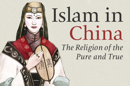 The Land of the Pure and True - Muslims in China Feature